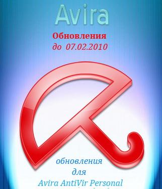 Доступен 180-дневный бесплатный ключ для Avira Premium Security Suite.